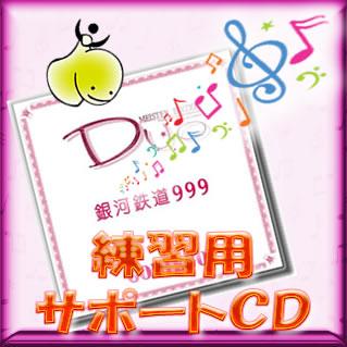 supportcd